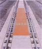 静态电子轨道衡【120吨静态轨道衡【科技L先产品