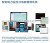 電能管理系統在云南建行本部變電所改造的應用