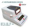 JT-K8普及型卤素水分测定仪