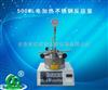 SLM500ML电加热不锈钢反应釜