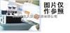 HACH-836-99HACH/哈希试剂/二苯基卡巴腙粉枕