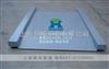 SCS上海移动式电子秤,1吨电子地磅,超低台面电子平台称