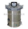 YXQ-SG46-280S手提式蒸汽压力灭菌器