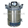 YXQ-LS-18SI手提式蒸汽压力灭菌器