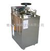 YXQ-LS-75G立式压力蒸汽灭菌器