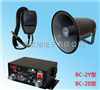 BC-2B多功能设备报警器