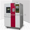 LY-GDW-JB150L高低温交变湿热试验箱
