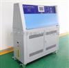UV紫外光老化试验机