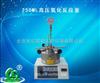河南促销250ML高压氢化反应釜