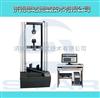 阳极氧化铝型材拉力试验机,电子式阳极氧化铝型材万能试验机