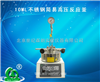 河南大量供应10ML不锈钢简易高压反应釜