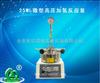河南供应25ML微型高压加氢反应釜