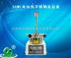 河南生产50ML电加热不锈钢反应釜