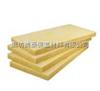 玻璃棉板*玻璃棉板生产厂家报价*玻璃棉板全国销售