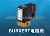 BURKERT电磁阀/宝帝电磁阀东莞销售处