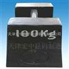 M1-100kg100公斤铸铁砝码,100千克电子秤砝码价格