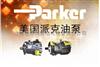 Parker派克油泵/派克驻华南banshichu