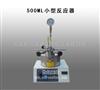 河南团购500ML小型反应器