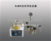 河南定制生产SLM50光化学反应器