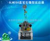 河南团购SLM250蓝宝石微型反应器