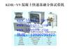 KDR-V9型9组28件混凝土快速冻融试验机厂家