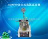 河南供应SLM500法兰式高压反应器