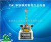 河南批量生产25ML不锈钢简易高压反应器
