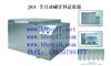 JKS型碱骨料反应试验箱(全自动)