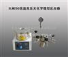 河南定制SLM250高温高压光化学微型反应器