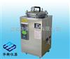 YXQ-LS-30SIIYXQ-LS-30SII(BXM-30R)立式压力蒸汽灭菌器