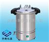 YXQ-SG46-280S手提式高压蒸汽灭菌器(移位快开门)