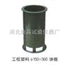¢150×300mm混凝土弹性模量试模(塑料)