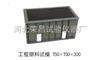 150x150x300mm混凝土弹性模量试模(塑料)