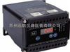 YP型三相交流电压监控器