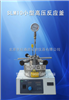 河南直销SLM10小型高压反应釜