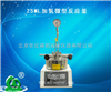郑州优惠25ML加氢微型反应釜