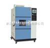 SC/WDCJ-100武汉冷热冲击试验箱,冷热冲击试验箱