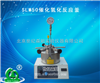 郑州长期供应SLM50催化氢化反应釜
