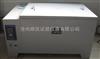 混凝土快速养护箱-加速式