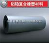 橡塑保温材料*工程用Class橡塑保温材料*橡塑保温材料经营销售