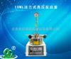 郑州长期供应10ML法兰式高压反应釜