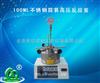 100ML郑州不锈钢简易高压反应釜
