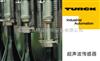 TURCK非浸入式超声波液位传感器