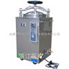 35HD、50HD75HD100HD数码显示自动型立式压力蒸汽灭菌器