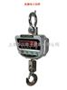 OCS-XC-A直视式电子吊秤,出口电子吊秤,电子吊秤电池