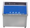 建筑防水材料紫外光耐气候老化试验箱标准