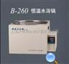 B-260恒温水浴锅/亚荣恒温水浴锅