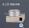 B-220恒温水浴锅/亚荣不锈钢内胆水浴锅