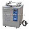 HG07-LX-B150L全不锈钢立式压力蒸汽灭菌器 压力蒸汽灭菌器 立式压力蒸汽消毒锅