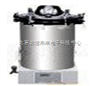 HG07-YX-280D-II不锈钢手提式压力蒸汽灭菌器 高压消毒锅 数字显示压力蒸汽灭菌器